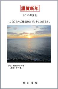 スクリーンショット 2013-01-04 17.52.41