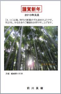 スクリーンショット 2013-01-04 17.51.07