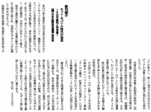 放送人の会会報・新刊紹介z