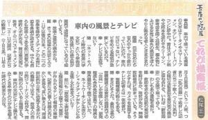 毎日・松尾記事z