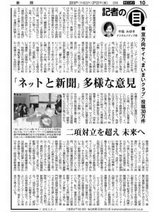 「記者の目」中島